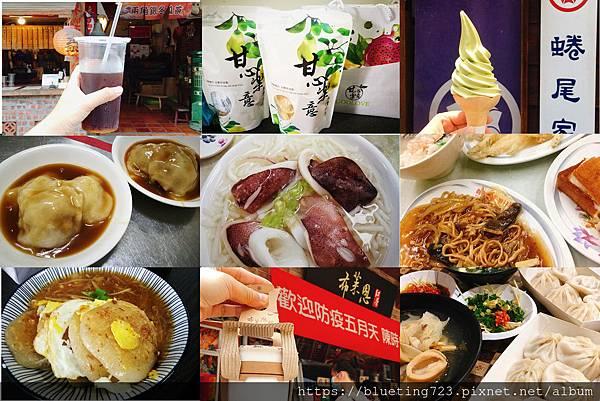 台南饕客之旅Day2.jpg