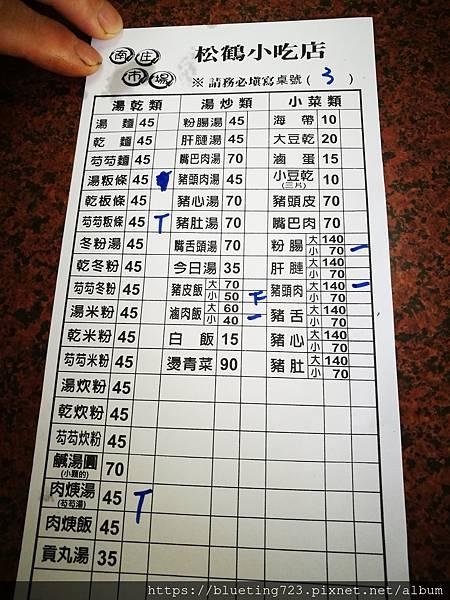 苗栗南庄《市場松鶴小吃店》3.jpg