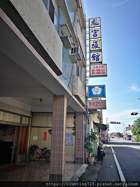 屏東潮州《鳳宮旅館》1.jpg
