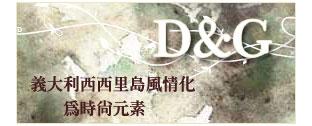 DG.jpg