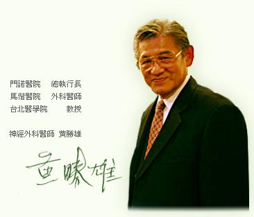 神經外科醫師 黃勝熊.bmp