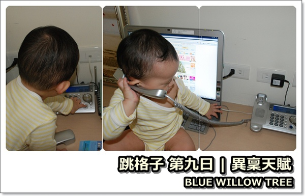 跳格子20091009-2.jpg