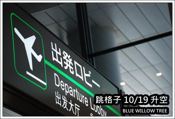 跳格子20091019.JPG