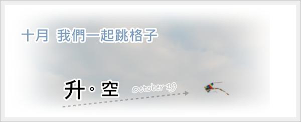 跳格子20091019-1.JPG