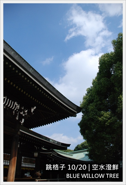 跳格子20091020-1.JPG