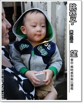 跳格子20091027.JPG