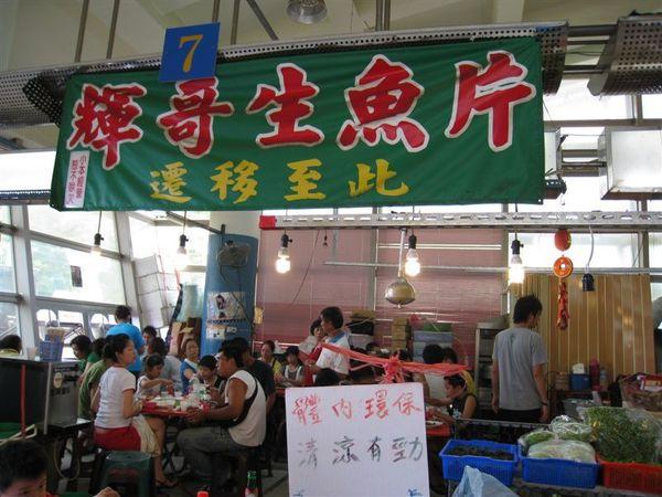 傳說中便宜好吃的輝哥生魚片