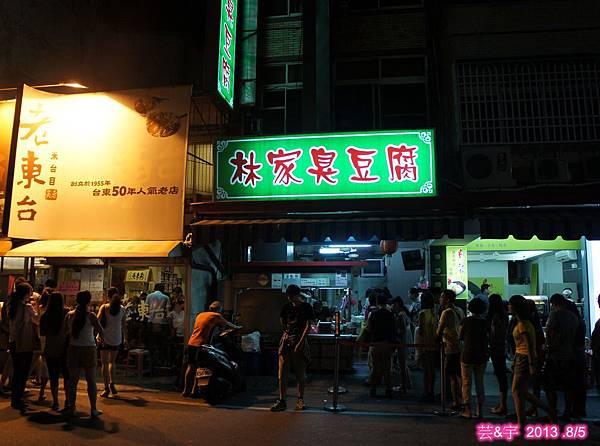 老東台米苔目+林家臭豆腐+寶桑湯圓1.JPG