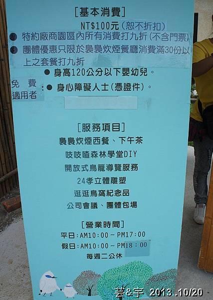 首烏 森林鳥花園 17.JPG