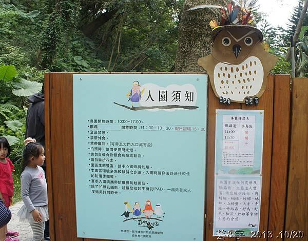 首烏 森林鳥花園 28.JPG