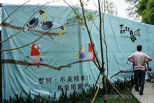 首烏 森林鳥花園 68.JPG