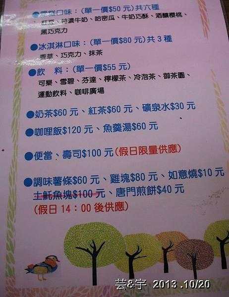 首烏 森林鳥花園 71.JPG