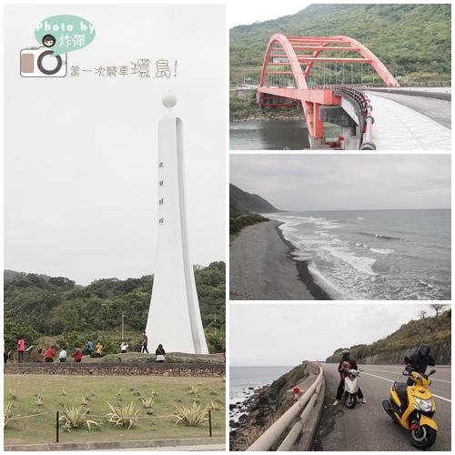 第一次騎車環島30.jpg