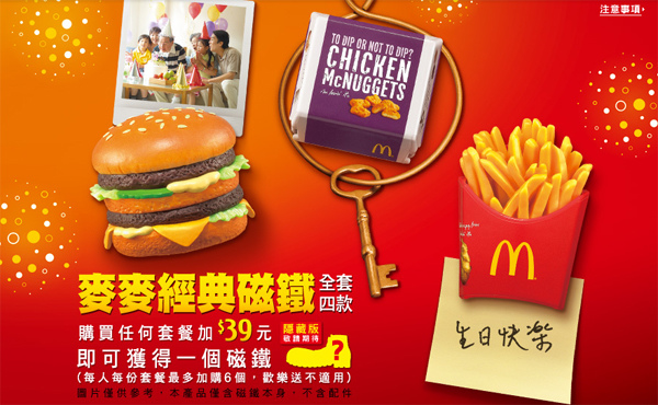 麥當勞 - 麥麥精典磁鐵.jpg
