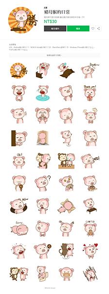 豬母猴的日常 個人原創貼圖.png