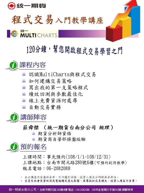 MultiCharts程式交易教學入門講座.jpg