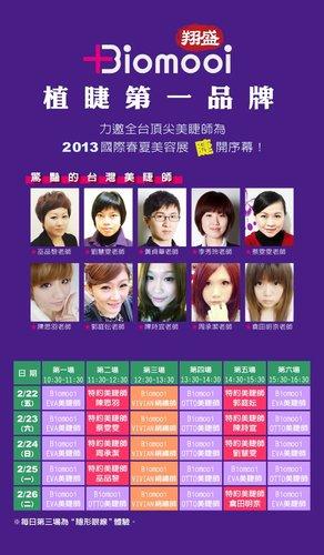 2013美容展