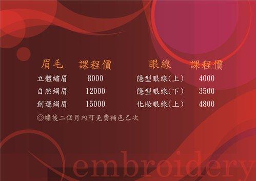 新竹絹繡價目表