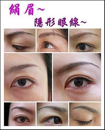絹眉+隱形眼線20111215