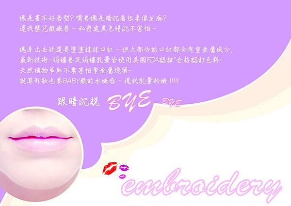 隱形眼線絹繡眉眼唇第一品牌