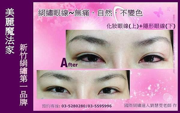 新竹隱形眼線