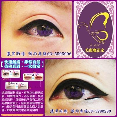 新竹濃黑眼線