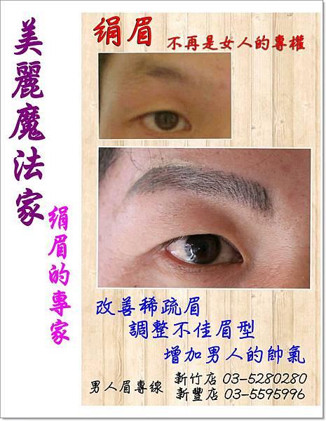 新竹紋繡眉毛