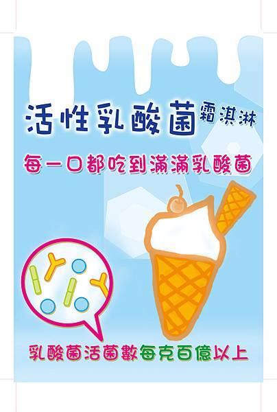 冰淇淋 A4立牌Q