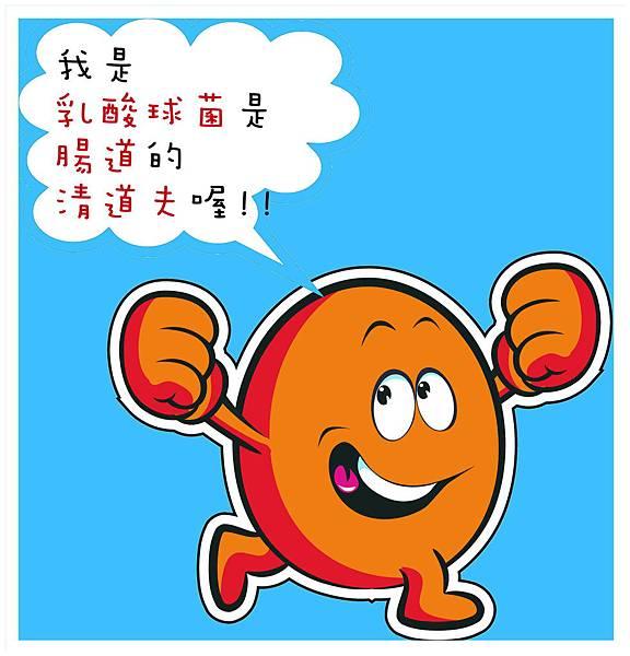 腸道清道夫-乳酸球菌
