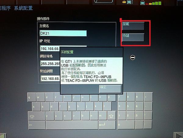 Original Free DK Head IP Conf Error.jpg
