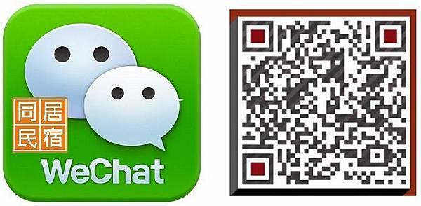 同居民宿logo-Wechat(QR碼)
