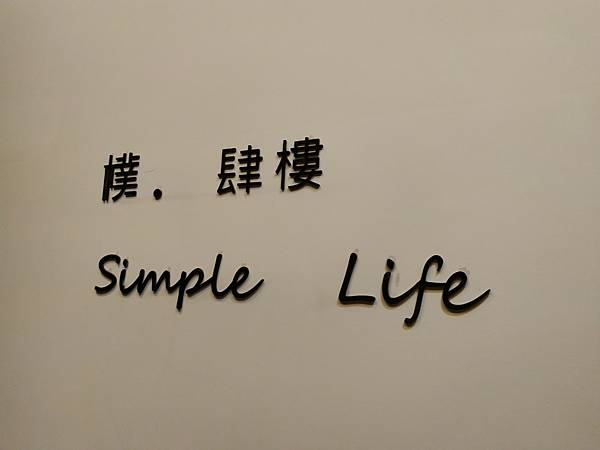simple life 樸室民宿_201026_18.jpg