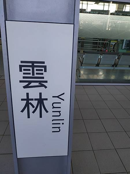 雲林高鐵_201120_3.jpg