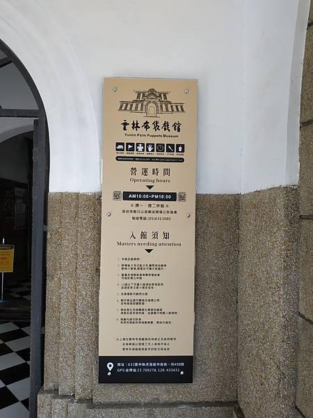 雲林布袋戲館_201120_1.jpg