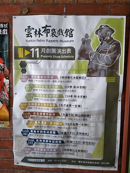 雲林布袋戲館_201120_10.jpg