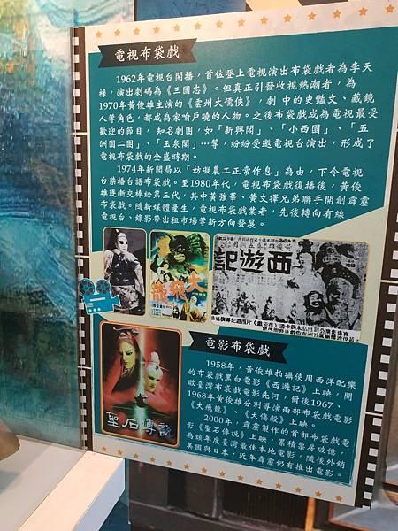 雲林布袋戲館_201120_16.jpg
