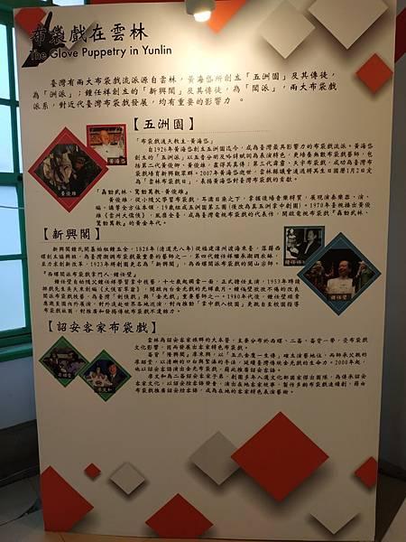 雲林布袋戲館_201120_21.jpg