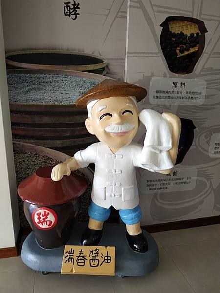 瑞春醬油觀光工廠_201120_0.jpg