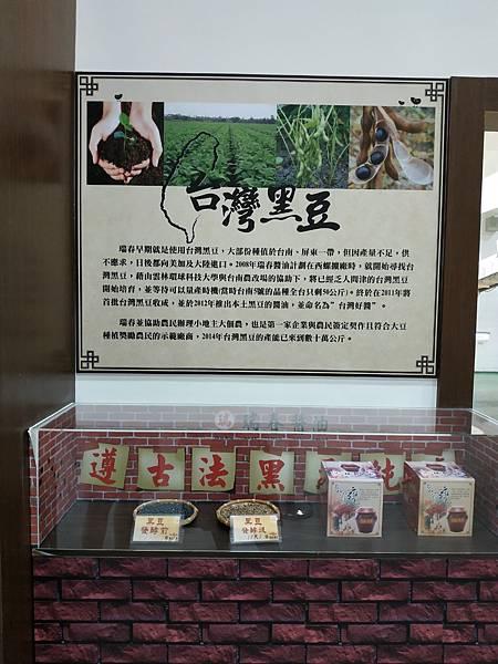 瑞春醬油觀光工廠_201120_6.jpg