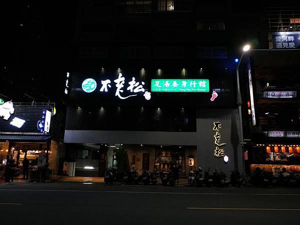 不老松_201217_17.jpg