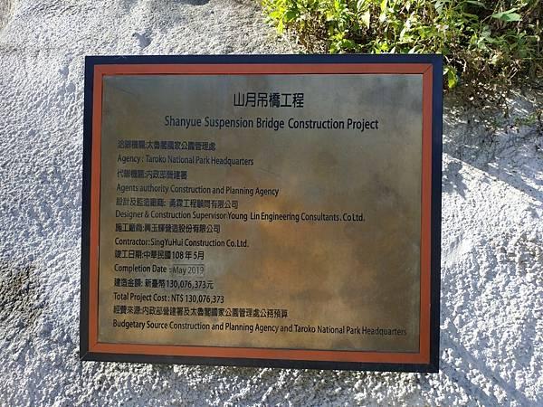 山月吊橋_210114_1.jpg