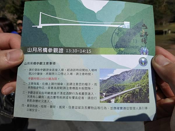 山月吊橋_210114_21.jpg