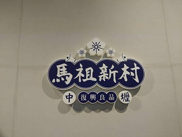馬祖新村_210117_8.jpg