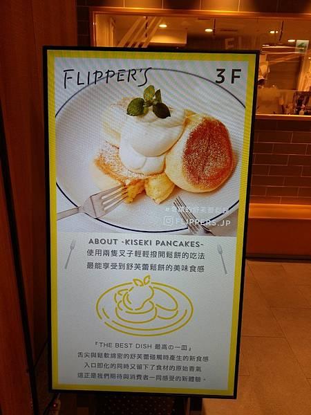 Flippers_210124_1.jpg