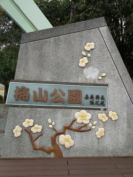 梅山公園_210217_48.jpg