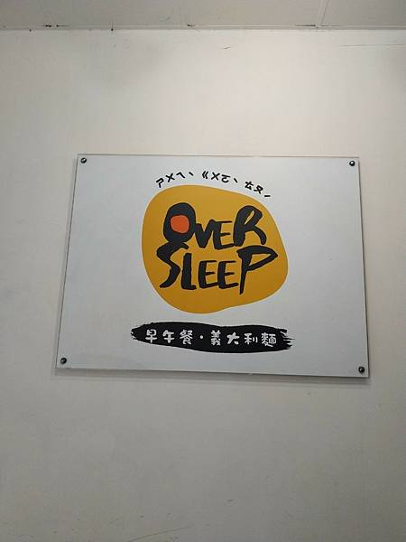 睡過頭oversleep_210324_16.jpg