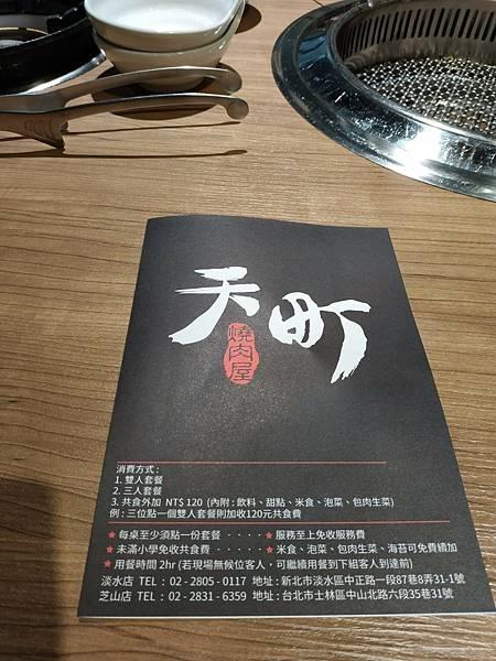 天町燒肉屋_210326_25.jpg