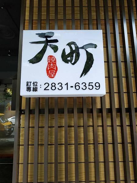 天町燒肉屋_210326_32.jpg