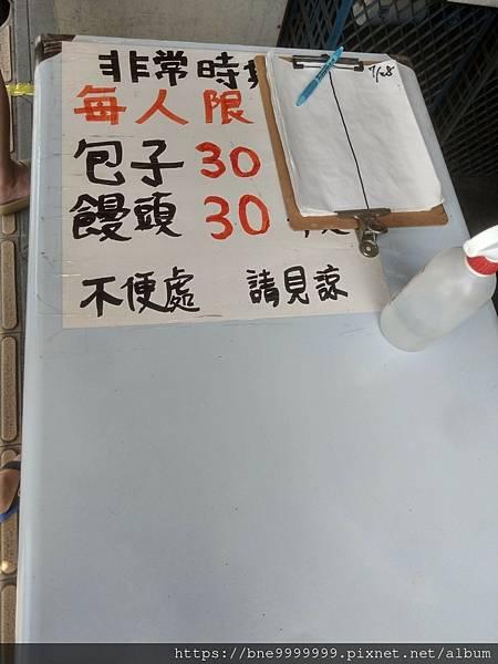 樹林小吃-肉包菜包_210729_12.jpg