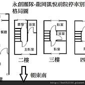 龍岡凱悅前院停車別墅-格局圖.jpg